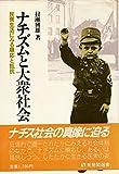 ナチズムと大衆社会―民衆生活にみる順応と抵抗 (有斐閣選書)
