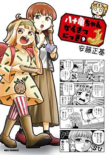 八十亀ちゃんかんさつにっき: 9【イラスト特典付】 (REXコミックス)