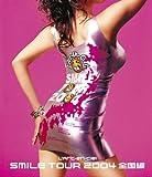 SMILE TOUR 2004 全国編[Blu-ray/ブルーレイ]