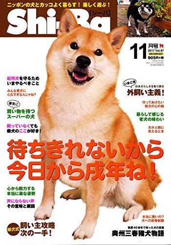 Shi-Ba【シーバ】 2017年 11 月号