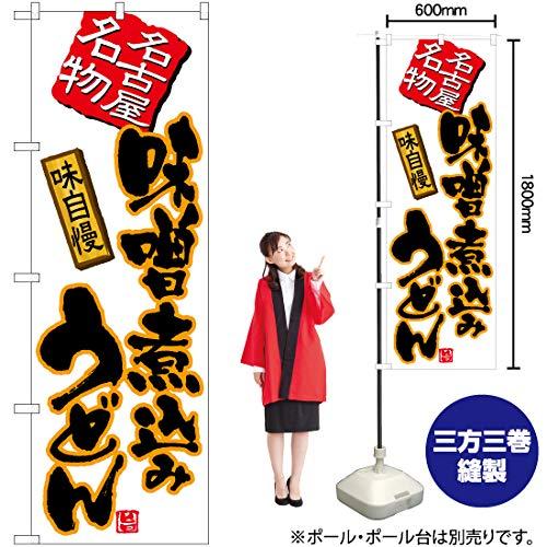 のぼり 味噌煮込みうどん(白) TN-554 (三巻縫製 補強済み)