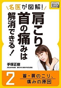 [手塚 正樹]の名医が図解! 肩こり・首の痛みは解消できる! (2) 首・肩のこり、痛みの原因 (impress QuickBooks)