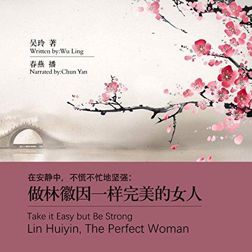 做林徽因一样完美的女人 - 做林徽因一樣完美的女人 [Take it Easy but Be Strong: Lin Huiyin, The Perfect Woman] audiobook cover art