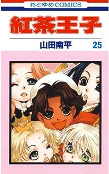 [山田南平] 紅茶王子 第01-25巻 [Koucha Ouji vol 01-25]