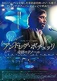 アンドレア・ボチェッリ 奇跡のテノール[DVD]