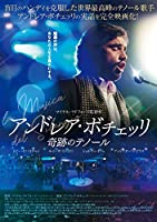 アンドレア・ボチェッリ 奇跡のテノール [DVD]