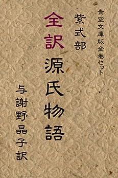 [紫式部, 与謝野晶子]の全訳 源氏物語