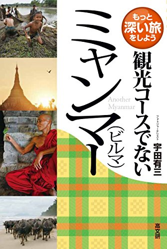 観光コースでないミャンマー(ビルマ) (観光コースでないシリーズ)の詳細を見る