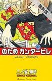 のだめカンタービレ(1)【期間限定 無料お試し版】 (Kissコミックス)