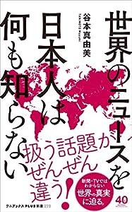 世界のニュースを日本人は何も知らない 1巻 表紙画像