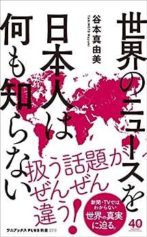 [谷本 真由美]の世界のニュースを日本人は何も知らない (ワニブックスPLUS新書)