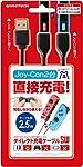ニンテンドースイッチJoy-Con用充電ケーブル『ダイレクト充電ケーブルSW』