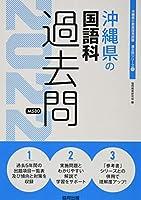 沖縄県の国語科過去問 2022年度版 (沖縄県の教員採用試験「過去問」シリーズ)