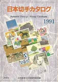 Phila Nippon 1991. Japanese Postage Stamp Catalogue.