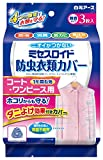 ミセスロイド 防虫衣類カバー コート・ワンピース用 1年防虫 3枚入り