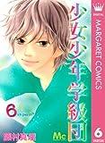 少女少年学級団 6 (マーガレットコミックスDIGITAL)