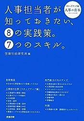 人事担当者が知っておきたい、8の実践策。7つのスキル。