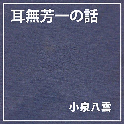 朗読執事~耳無芳一の話~ audiobook cover art