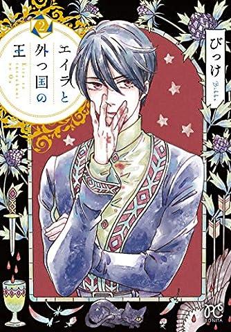 エイラと外つ国の王 2 (2) (ボニータコミックス)