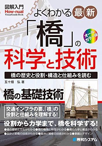 図解入門 よくわかる 最新「橋」の科学と技術 (How-nual図解入門Visual Guide Book)