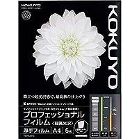 コクヨ インクジェット用プロフェッショナルフィルム 超高光沢 A4 5枚 KJ-A10A4-5 【まとめ買い10冊セット】