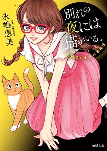 別れの夜には猫がいる。: 泥棒猫ヒナコの事件簿 <新装版> (徳間文庫)