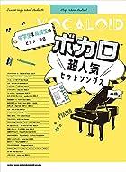 中学生&高校生のピアノ・ソロ ボカロ超人気ヒットソングス