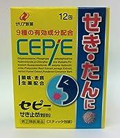 【指定第2類医薬品】セピーせき止め顆粒 12包