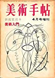 美術手帖 1964年 4月号増刊 新鑑賞読本 美術入門