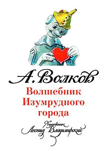 Волшебник Изумрудного города (илл. Л. Владимирского) (Russian Edition)