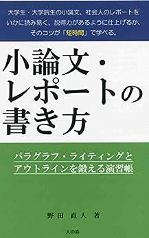 [野田直人]の小論文・レポートの書き方: パラグラフ・ライティングとアウトラインを鍛える演習帳