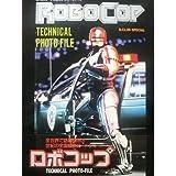 ロボコップ―テクニカルフォトファイル (ビークラブ・スペシャル)