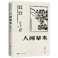 人间草木:汪曾祺首部只收录草木花鸟篇章的散文集