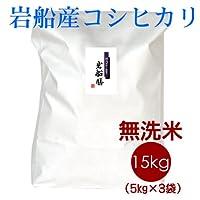【結婚祝い・内祝い・お返しに】大切な方へのギフト・贈り物に!無洗米 新潟岩船産コシヒカリ 10kg