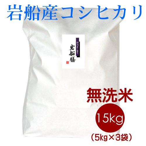 お歳暮に贈って喜ばれるお米のギフト [新米・29年産]無洗米 新潟岩船産コシヒカリ 15kg(5kg×3袋)