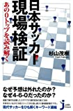 日本サッカー現場検証 (じっぴコンパクト新書)