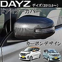 日産 デイズ EKワゴン デイズルークス ドアミラーカバー カーボン カーボン調 ウィンカードアミラー付き車 ABS製 貼り付け装着