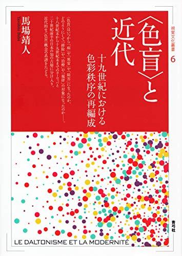 〈色盲〉と近代   十九世紀における色彩秩序の再編成 (視覚文化叢書)