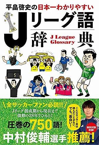平畠啓史の日本一わかりやすい Jリーグ語辞典