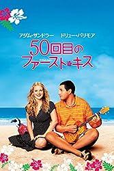 【動画】50回目のファーストキス