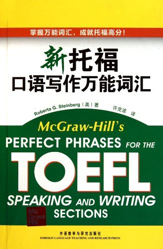 Perfect Phrases for the TOEFL Speaking and Writing Sections by mei si tan bai ge xu ke bo (2011-01-01)
