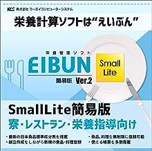 栄養計算ソフト EIBUN Small Lite 簡易版 Ver2