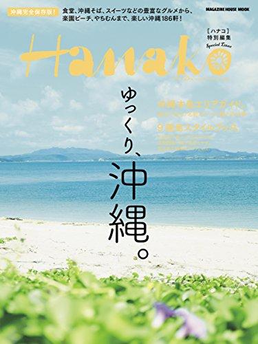 Hanako特別編集 ゆっくり、沖縄。 (マガジンハウスムック)