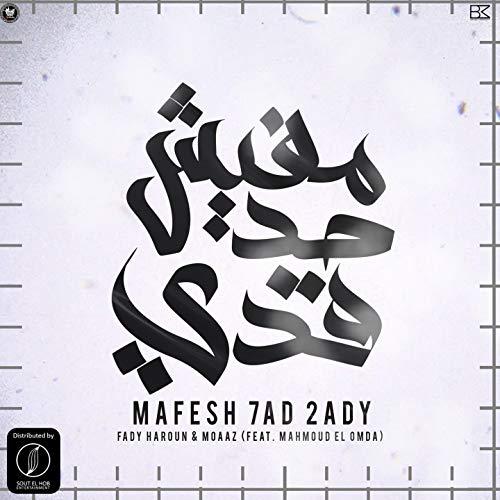 Mafesh 7ad 2ady (feat. Mahmoud El Omda)