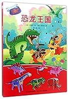 立体拼插故事书+恐龙王国