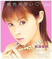 MOMOIROKATAOMOI by AYA MATSUURA (2002-02-06)