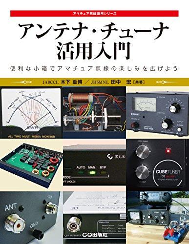 アンテナ・チューナ活用入門 (アマチュア無線運用シリーズ)