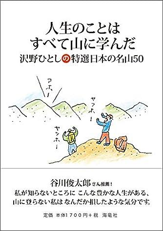 人生のことはすべて山に学んだ 沢野ひとしの特選日本の名山50