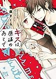 キスは、原稿のあとで【電子単行本】 1 (プリンセス・コミックス)
