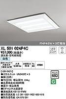 XL501024P4C オーデリック LEDベースライト(LED光源ユニット別梱)(調光器・信号線別売)